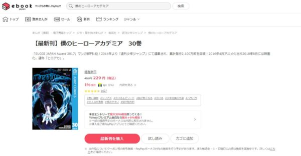 ebook_僕のヒーローアカデミア-THE-MOVIE-~2人の英雄~