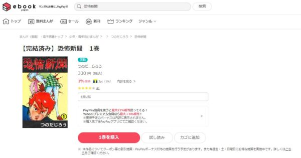 ebook_恐怖新聞