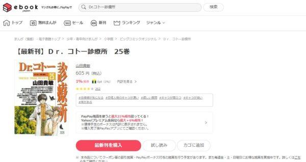 ebook_Dr.コトー診療所2006
