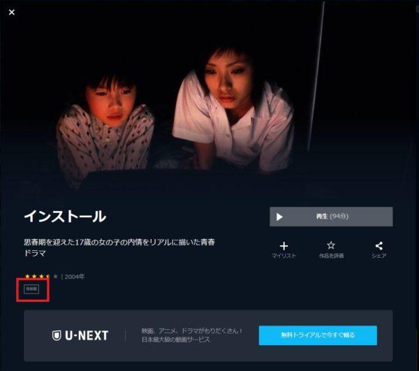 インストール-U-NEXT