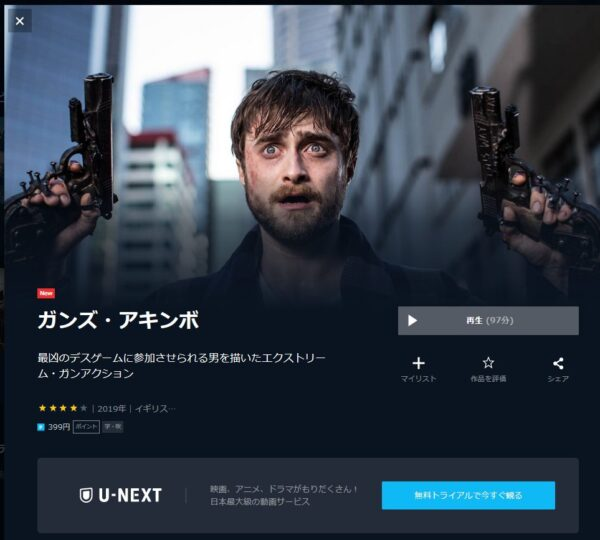 ガンズ・アキンボ-U-NEXT