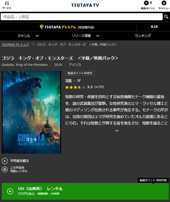 ゴジラキングオブモンスターズ-TSUTAYA