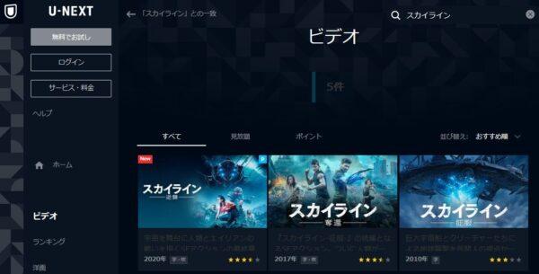 スカイラインシリーズ-U-NEXT