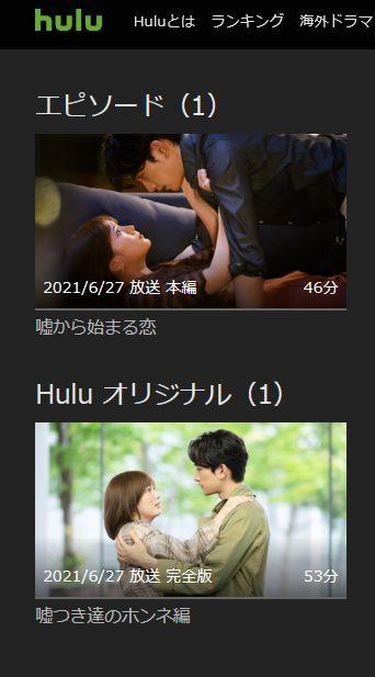 嘘から始まる恋-Hulu