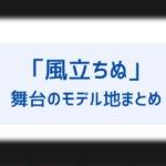 映画「風立ちぬ」の舞台モデルは名古屋?工場、軽井沢のホテルや泉、サナトリウムなど聖地まとめ!-150x150