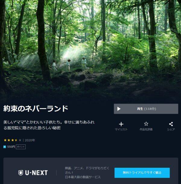 約束のネバーランド-U-NEXT