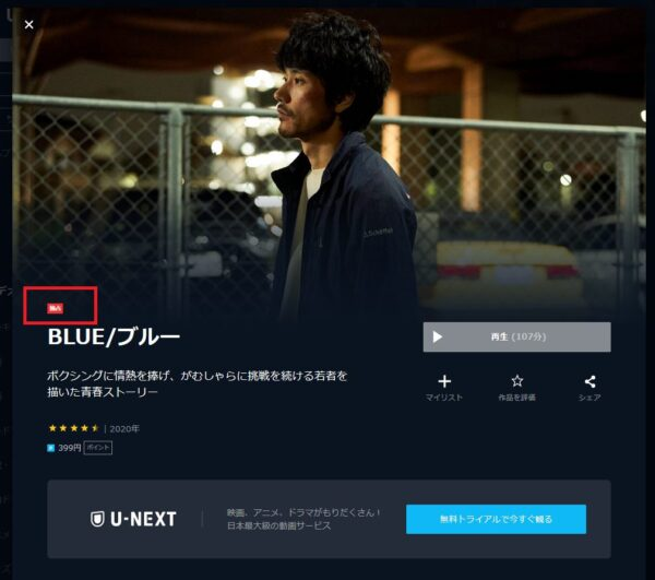 U-NEXT-BLUE