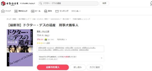 ebook_ドクター・デスの遺産-BLACK-FILE-