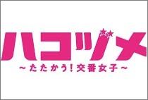 hakozume-top3