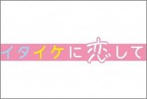 itakoi-top4