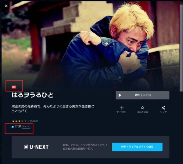 はるヲうるひと-U-NEXT