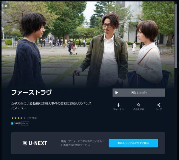 ファーストラブ-U-NEXT