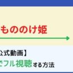 映画│もののけ姫-150x150