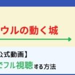映画│ハウルの動く城-150x150