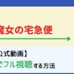 映画│魔女の宅急便-150x150