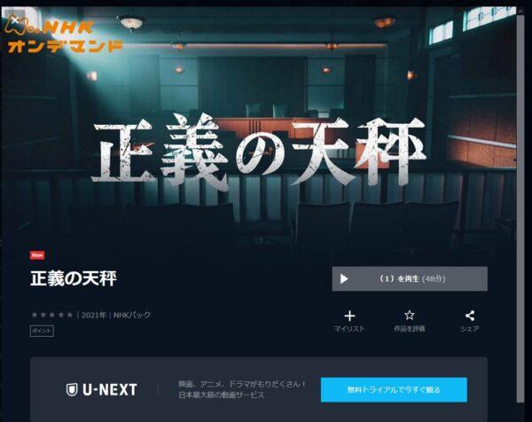 正義の天秤-U-NEXT