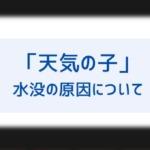 邦画-天気の子で東京とレインボーブリッジが水没したのはなぜ?異常気象の原因や範囲も!現実を予言?-150x150