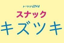 kizutuki-top